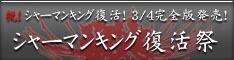 シャーマンキング復活希望祭